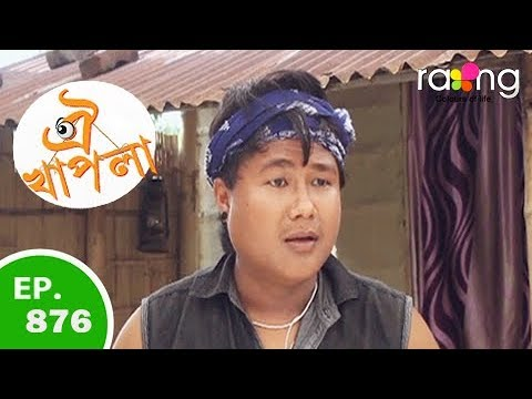 Oi Khapla - ঐ খাপলা | 22nd May 2018 | Full Episode | No 876