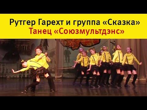 """Рутгер Гарехт и группа """"Сказка"""".  Танец """"Союзмультдэнс"""" (репетиция) ТМТ """"Щелкунчик"""", 2018"""