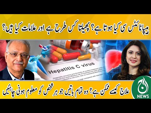 What Is Hepatitis C ? | How Is It Spread And What Are The Symptoms ? | How Is Treatment Possible ?