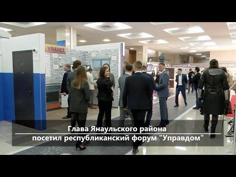 UTV. Новости севера Башкирии за 24 апреля (Нефтекамск, Дюртюли, Янаул)