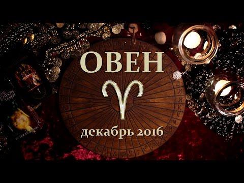 Тейваза гороскоп на 10 декабря 2016 овен уезд Власова (Литва)