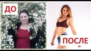 До и после. Похудение. Домашний спортзал. Before and after. Weight Loss. Home gym.