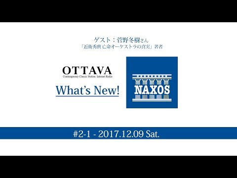What's New! NAXOS - 2017.12.09 ゲスト: 菅野冬樹さん(前編) [OTTAVA Navi]