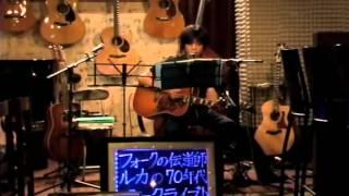 11年7月25日(月)ルカの70年代フォークライブツアーより♪大阪は江坂GA...