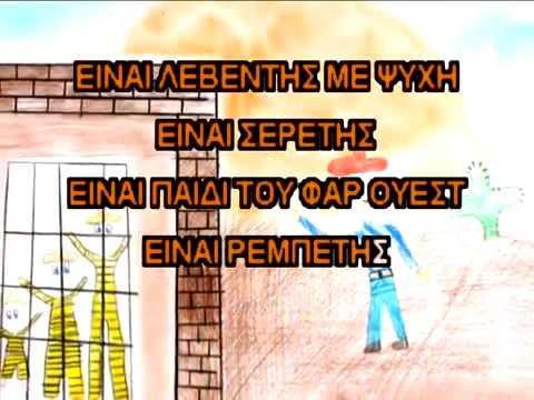 Λευτέρης Μουμτζής - Λούκι Λουκ | Lefteris Moumtzis - Louky Louk - Karaoke