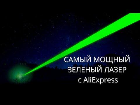 Посылка из Китая (AliExpress): мощный зеленый лазер