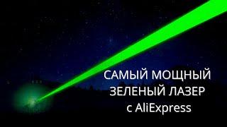 видео купить лазер