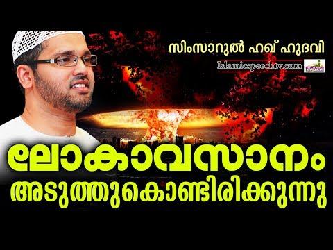 ലോകാവസാനം അടുത്തുകൊണ്ടിരിക്കുന്നു   Simsarul Haq Hudavi 2018   Super Islamic Speech In Malayalam