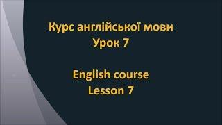 Англійська мова. Урок 7 - Числа