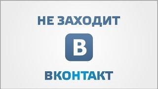 Не заходит ВКонтакт(Покажу как получить доступ к сайтам вконтакте и одноклассники, если их заблокировал вирус. Безопасность..., 2014-09-27T05:51:27.000Z)