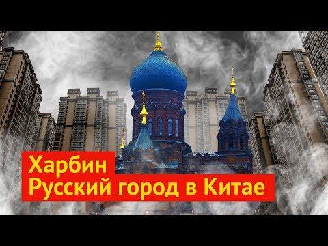 Харбин: крупный русский город в Китае
