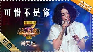 尚雯婕《可惜不是你》 - 单曲纯享《我是歌手》I AM A SINGER【歌手官方音乐频道】