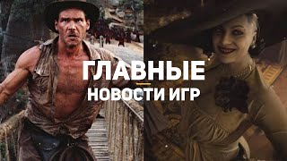 Главные новости игр | Resident Evil: Village, Indiana Jones, Cyberpunk 2077, Life is Strange 3