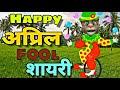 Happy April fool funny jokes // talking tom April Fools funny shayari