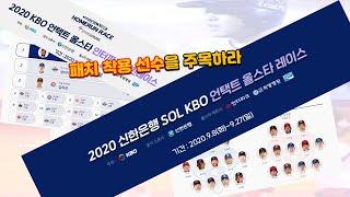 ♠ [신바람 LG ] 2020 KBO 언택트 올스타 레…