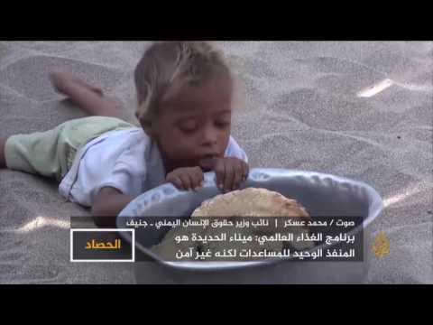 الحصاد.. اليمن.. نداء دولي للإغاثة 2017/4/25  - 00:21-2017 / 4 / 26
