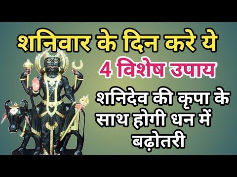 शनिवार के दिन करे ये 4 विशेष उपाय, शनिदेव की कृपा के साथ होगी धन में बढ़ोतरी