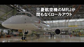 [MRJ roll-out] 三菱航空機のMRJ、間もなくロールアウト - 2014年10月18日に式典を開催予定