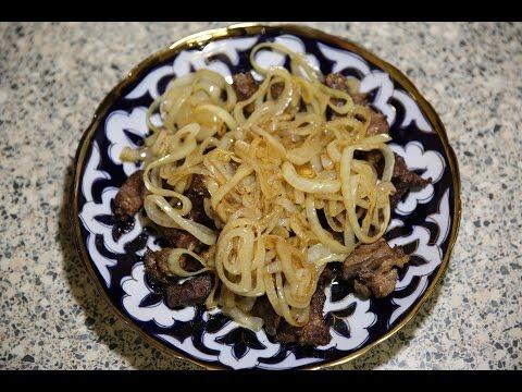 Жареная говядина с луком (джиз быз)