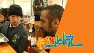 خواطر 8.5 | الحلقة 14 - التربية قبل التعليم