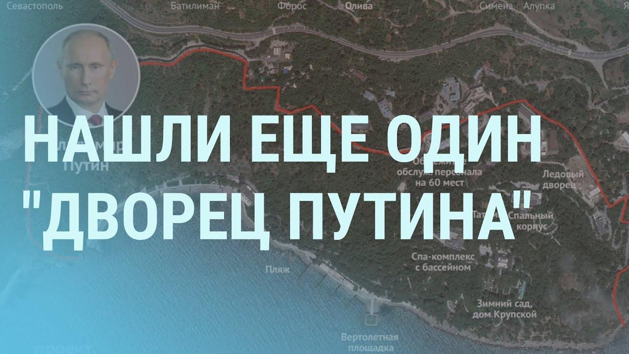 У кого Путин отобрал дачи, чтобы построить дворец в Крыму | УТРО | 09.02.21