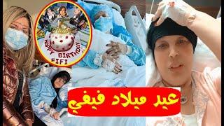 بعد العملية / فيفي عبده تحتفل بعيد ميلادها في المستشفى بحضور بوسي شلبي وأول ظهورليها بعد أزمة الحقنة