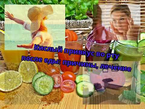 Болит желудок и кислота во рту