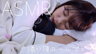 【ASMR】【音フェチ】添い寝ロールプレイ。sleeping together Roleplay