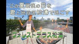 【東京高級マンション】この夏最後の日を君と過ごす【フォレストテラス松濤】