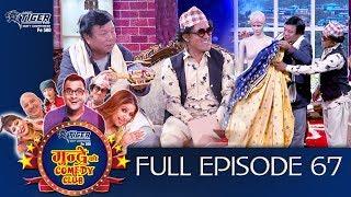 Mundre ko comedy club 67 Mahabir Pun the magsaysay winner by Aama Agnikumari Media