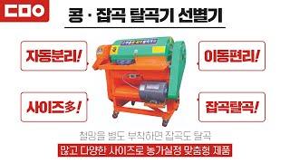 부흥기계공업사 콩 잡곡 탈곡기 선별기 제품 영상 - 다…