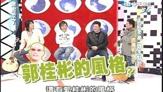 2006.03.14康熙來了之康永當家完整版 民歌餐廳 誰來點歌-游鴻明、張宇、莫凡