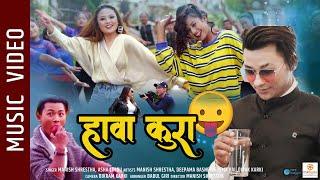 Hawa Kura - New Nepali Song 2019 || Manish Shrestha, Aasha Limbu Ft. Dipama, Sushma, Urmila, Dipak