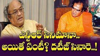 మొదటి సినిమాలో ఎన్.టి.ఆర్.కే ఝలక్ ఇచ్చిన సినారె..! Why C. Narayana Reddy Ready Reject NTR Movie?