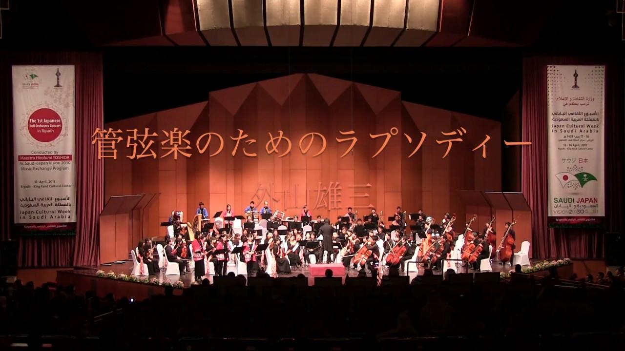 外山雄三「管弦楽のためのラプソ...