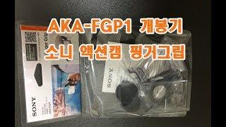 AKA FG1 핑거그립 소니액션캠 FDR-X3000