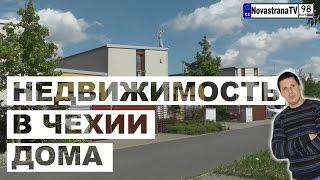 Недвижимость в Чехии: пример дома, недалеко от Праги