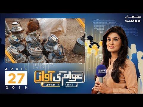 Bhens Ka Doodh Barhwane wala Injection   Awam Ki Awaz   SAMAA TV   27 April 2019