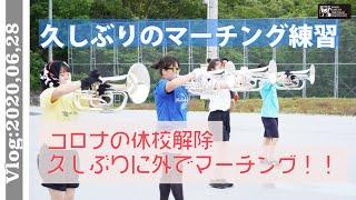 【Vlog:2020,06,28】久しぶりのマーチング練習!やっぱり外での練習が楽しい!
