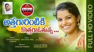 ATHAGARINTIKI KOTHAGAVOTHUNNA FOLK SONG || OFFICIAL SONG || By #SHIRISHA || #GADDAMMUSIC