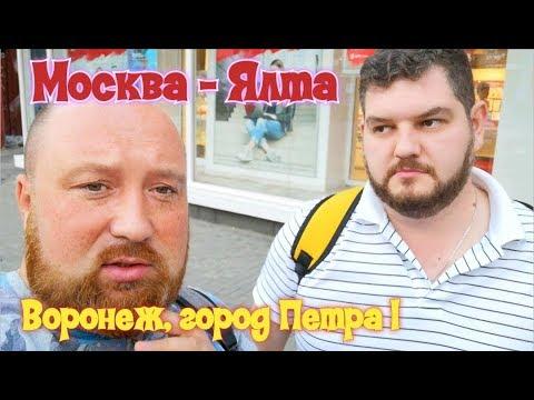 Москва Ялта  Воронеж город Петра