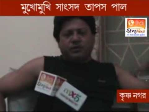 Tapas Pal's Interview in Krishnagar Circuit House on 14-03-14
