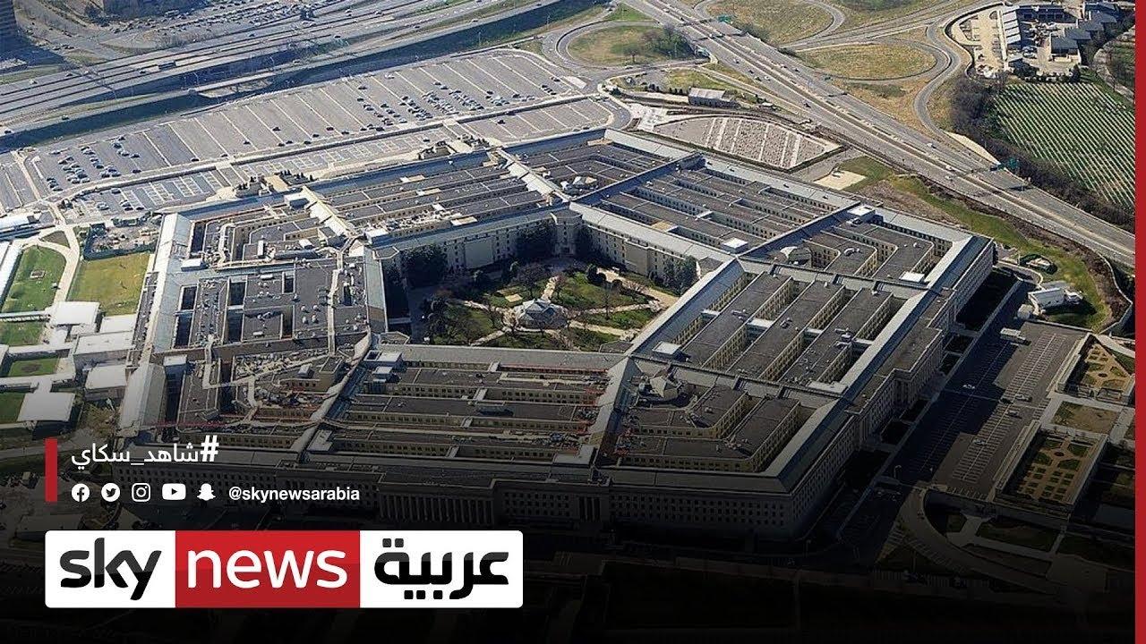 الولايات المتحدة/إعادة فتح البنتاغون بعد حادث إطلاق نار قرب مبنى الوزارة  - نشر قبل 46 دقيقة