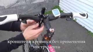 Кронштейн для крепления камеры GO PRO на руль велосипеда(Кронштейн для крепления камеры GO PRO на руль велосипеда мотомир.рф., 2014-07-28T13:11:03.000Z)