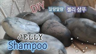 젤리비누 만들어 보기 #1 기초편: 말랑말랑 젤리샴푸   jelly shampoo