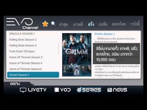 EVO Smart Box - กล่อง Android TV ดูหนังออนไลน์ หนังซีรี่ย์ ฟรี