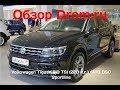 Volkswagen Tiguan 2018 2.0 TSI (220 л.с.) 4WD DSG Sportline - видеообзор