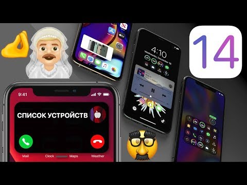 Apple слила IOS 14: список устройств, новые функции, обзор, что нового, дата выхода