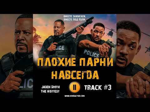 ПЛОХИЕ ПАРНИ навсегда фильм музыка OST 3 Jaden Smith   The Hottest Уилл Смит Мартин Лоуренс