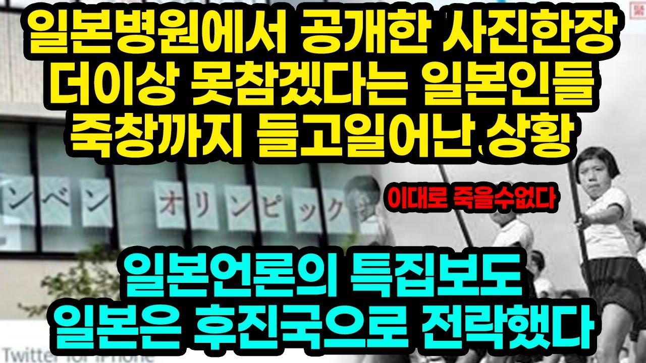 일본병원에서 공개한 사진한장, 더이상 못참겠다는 일본인들 죽창까지 들고일어난 상황 / 일본언론의 특집보도 일본은 후진국으로 전락했다 [잡식왕]